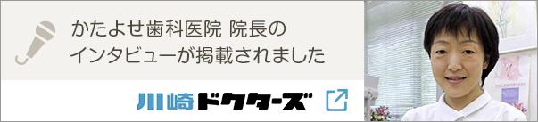 かたよせ歯科医院|川崎ドクターズ