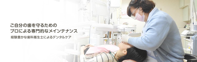 国家資格を持つ歯科衛生士によるデンタルケア